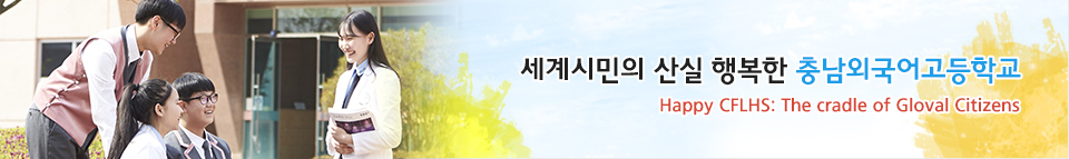 Spread Your Wings to the World 새 지평을 여는 충남외국어고등학교